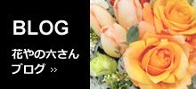 三重県津市の花屋、花やの六さんブログ