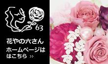 三重県津市の花屋、花やの六さんネットショップ入り口